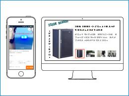 RFID智慧室分系统